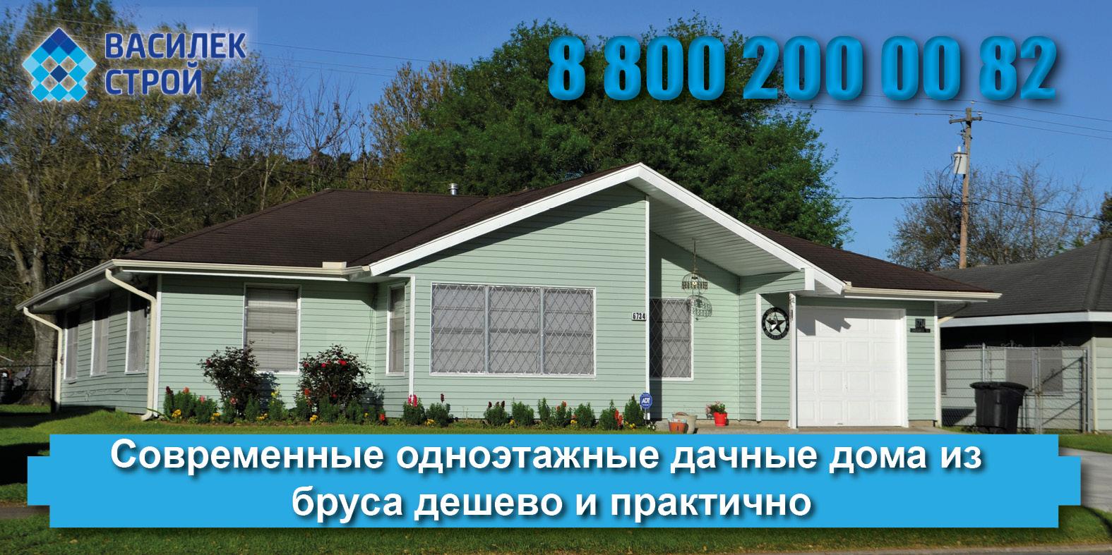 Строим дачные дома из бруса одноэтажные дешево: готовые проекты дачных домов эконом класса и дешевые дачные дома из бруса