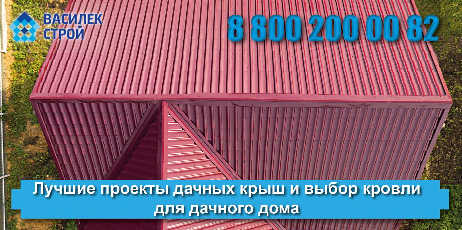 Как построить дачный дом из бруса с гаражом: выбираем проекты дачных домов с гаражом и проекты подходящих крыш дачных домов