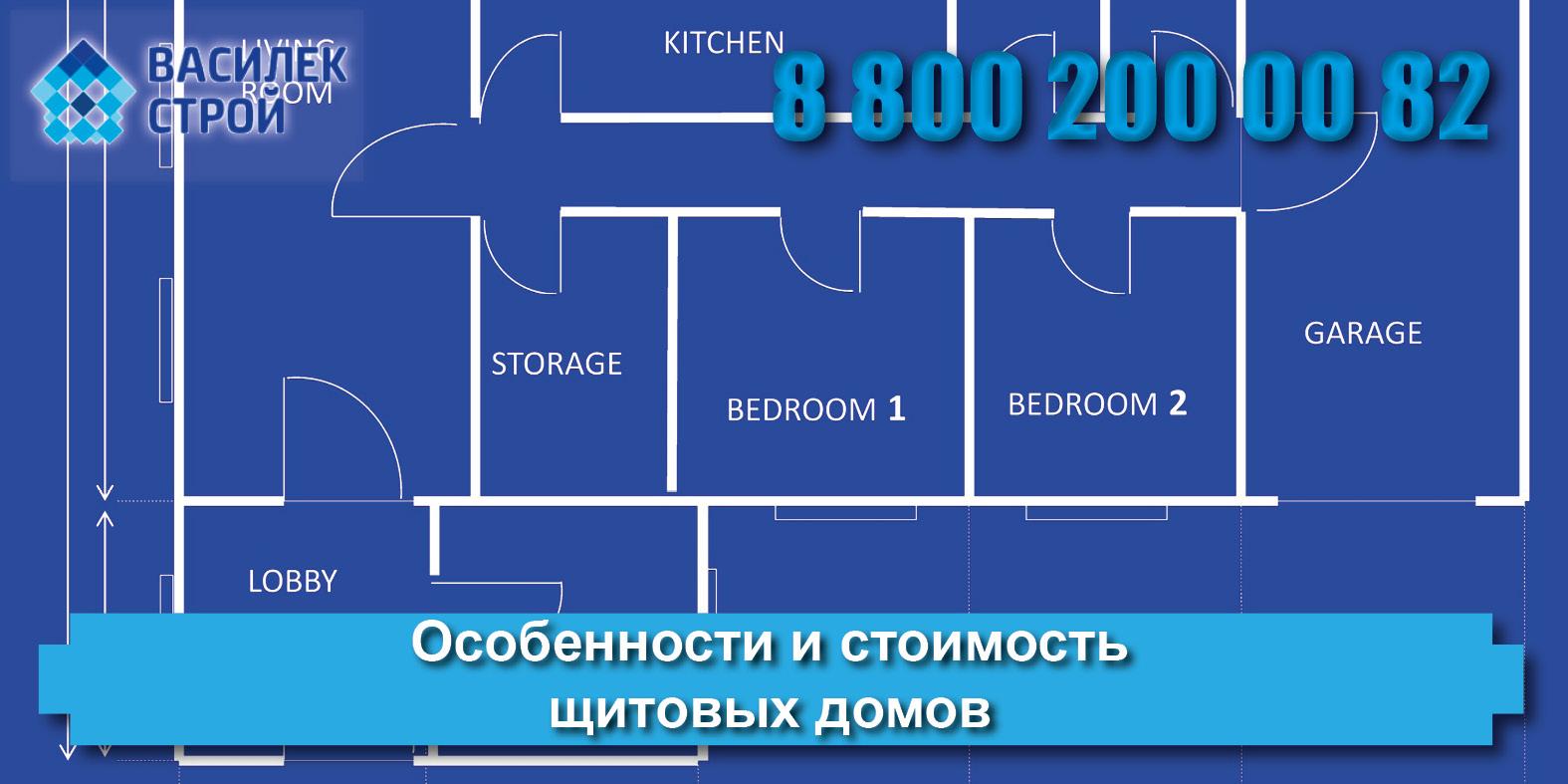 Как построить недорогие дачные дома из бруса используя типовые готовые проекты дачных щитовых домов: современные технологии строительства