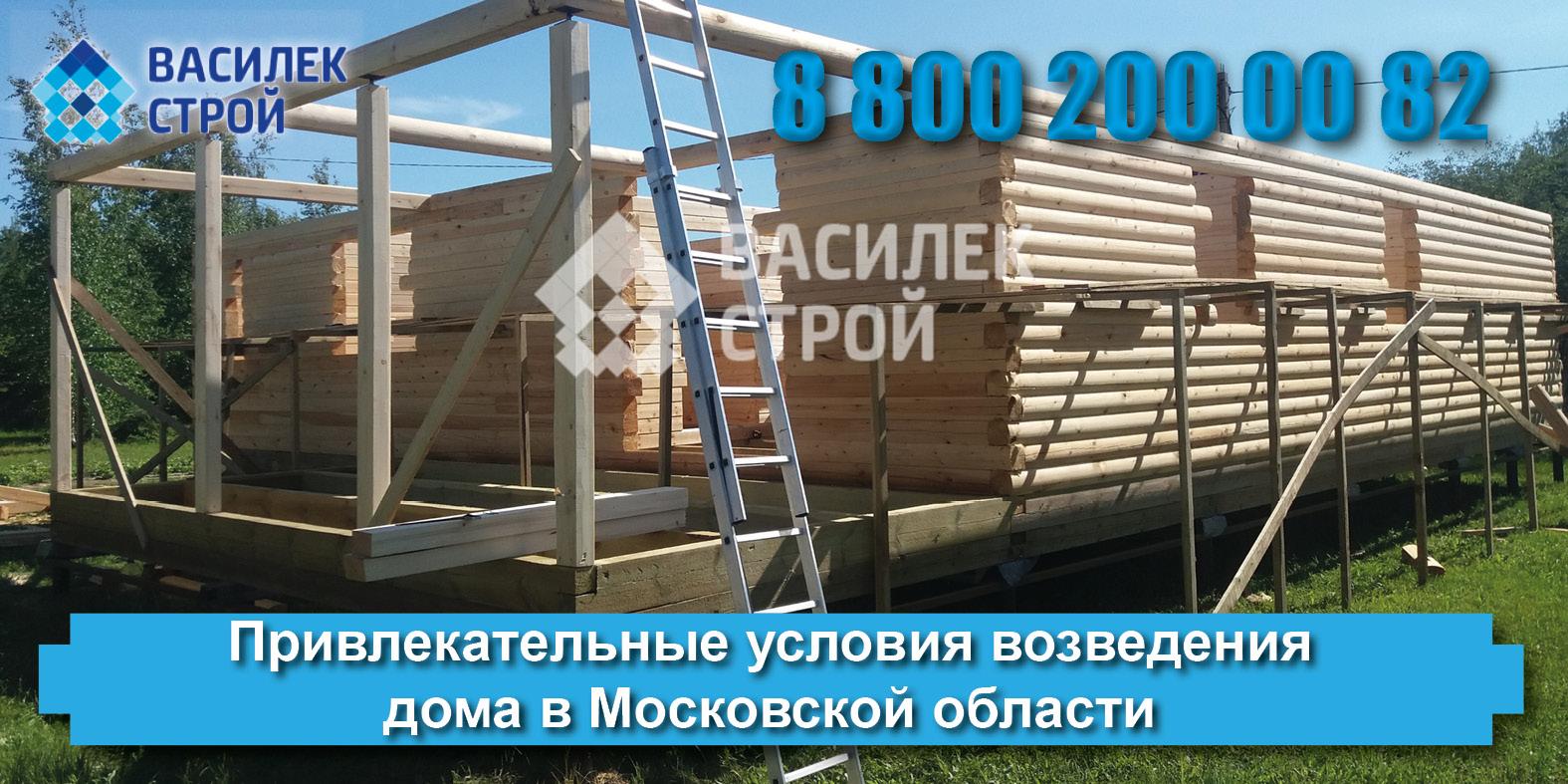 Что мы предлагаем заказчику при строительстве домов из бруса в Московской области