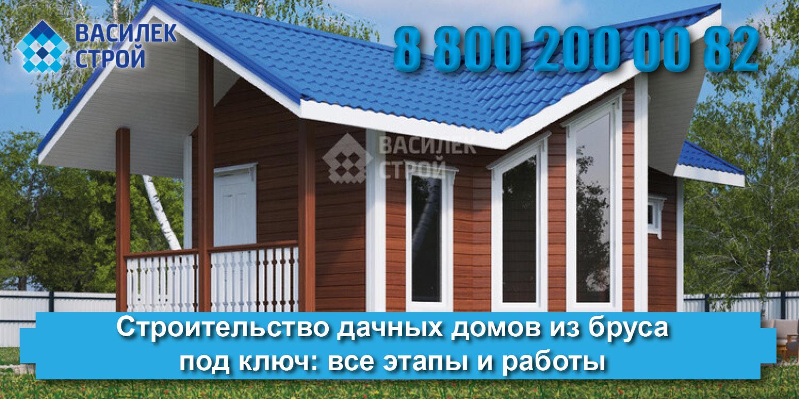 Недорогое строительство дачных домов из бруса и клееного бруса: цены на дачные дома из профилированного бруса