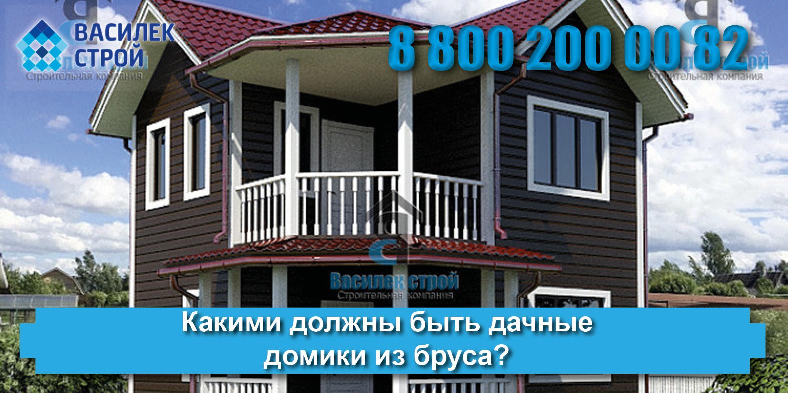 Строим дачные домики из бруса и предоставляем бесплатно проекты дачных домиков из бруса в том числе и клееного