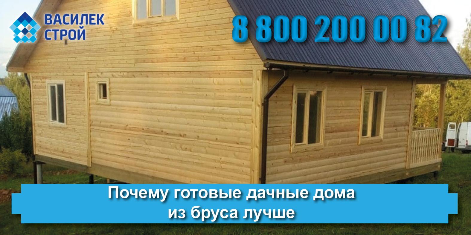 Предлагаем готовые дачные дома из бруса и проекты дачных домов с верандой под ключ: дачный дом из бруса 6х6 или проект дачного дома 6х8