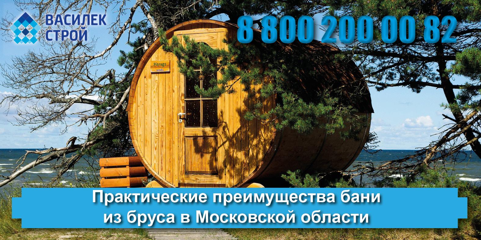 Как построить бани из бруса в Московской области дешево и быстро с гарантией качества на длительное время