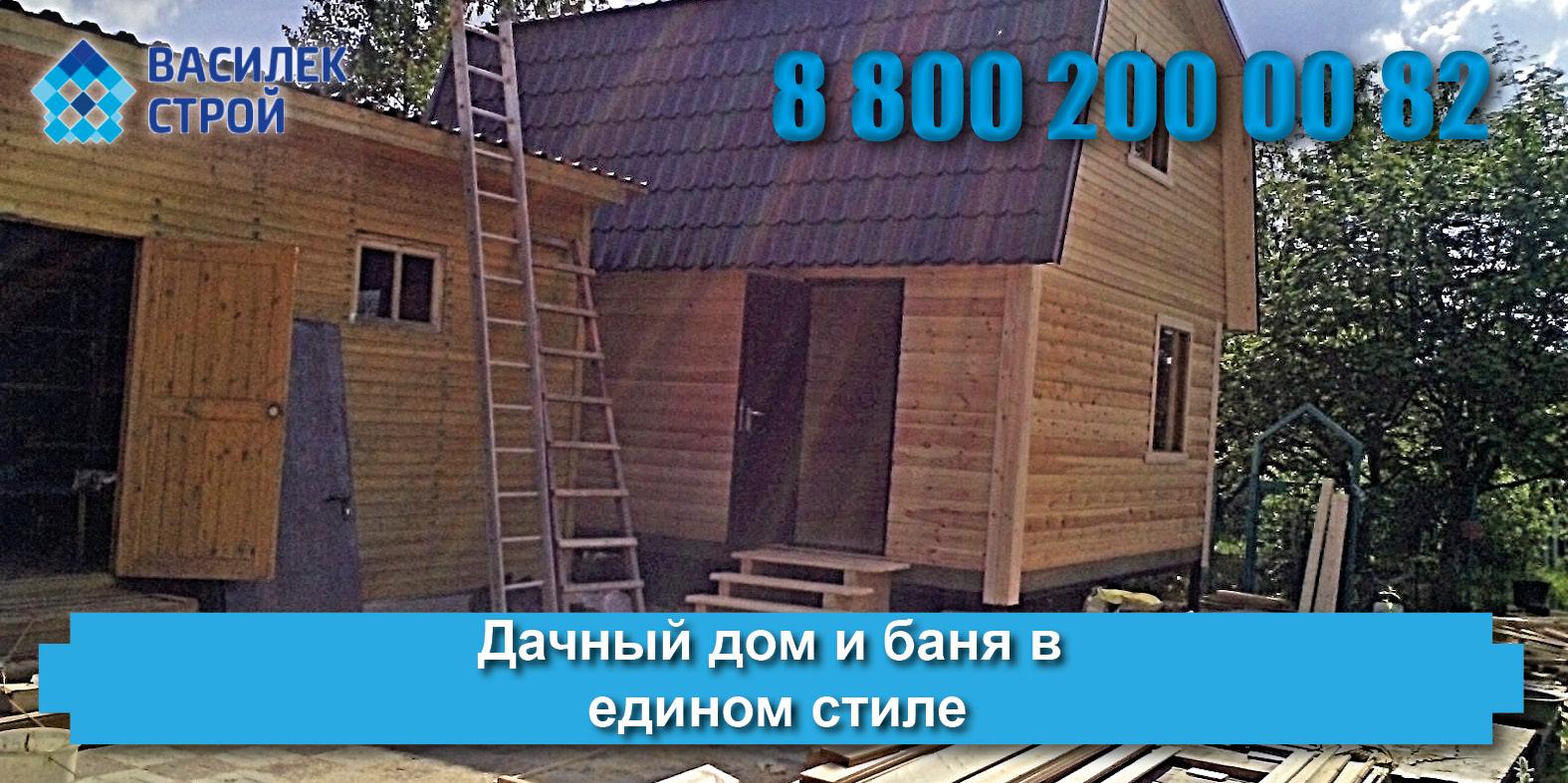 Готовые бесплатные проекты дачных домов с баней: уютный дачный дом из бруса и баня из бруса