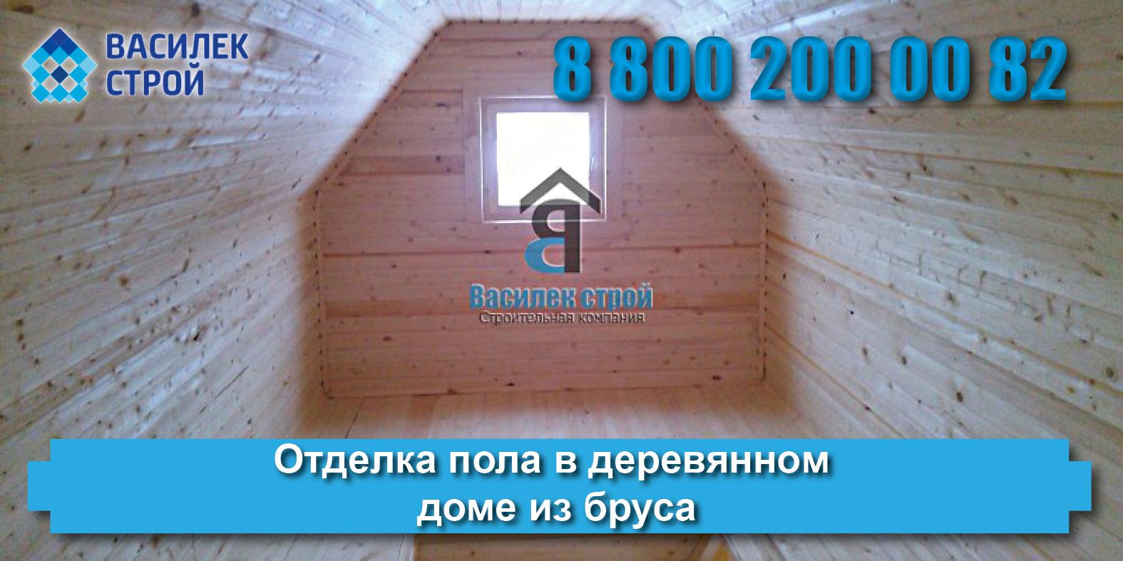 Самостоятельная отделка пола в деревянном доме: обустраиваем пол в ванной и на кухне своими руками