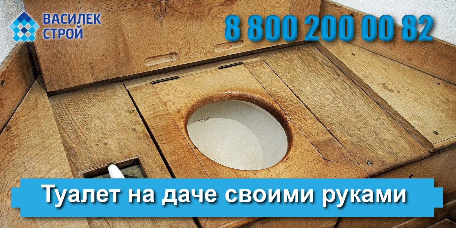 Построить деревянный туалет на даче своими руками или купить деревянный туалет для дачи: цена решает все. Нужен ли биотуалет для дачи