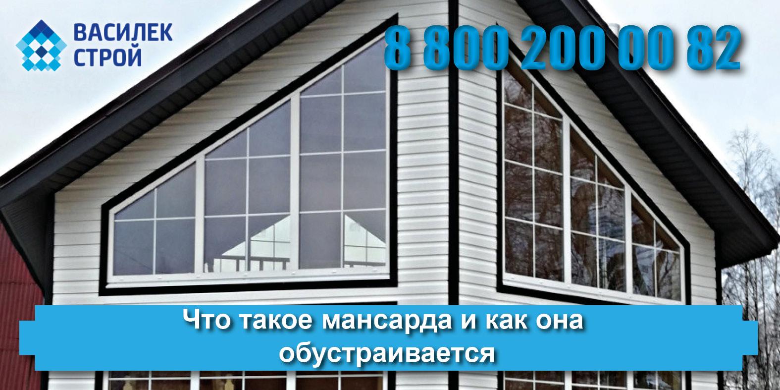 Строим дома из бруса с мансардой: теплоизоляция и звукоизоляция мансарды и кровля мансардного этажа брусового дома