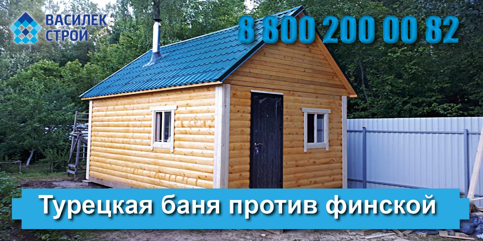 Что лучше выбрать: финская сауна или русская баня: чем отличается турецкая баня: какие преимущества и недостатки они имеют