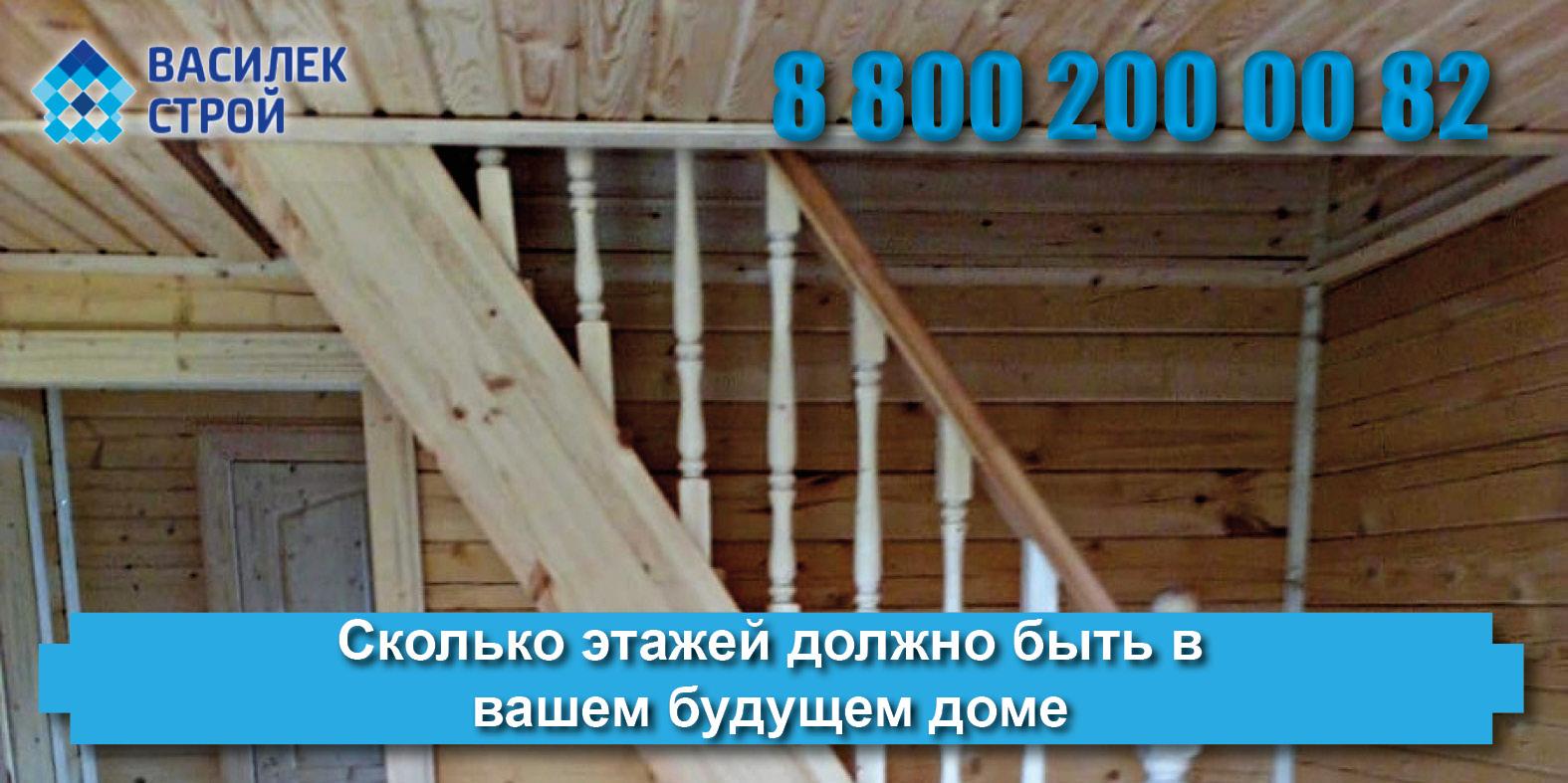 Какая этажность должна быть в частном деревянном доме: одноэтажные или двухэтажные жома из бруса и профилированного бруса выбрать