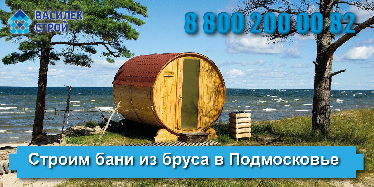 Построить бани из бруса в Подмосковье недорого, быстро и качественно вы можете с нашей помощью
