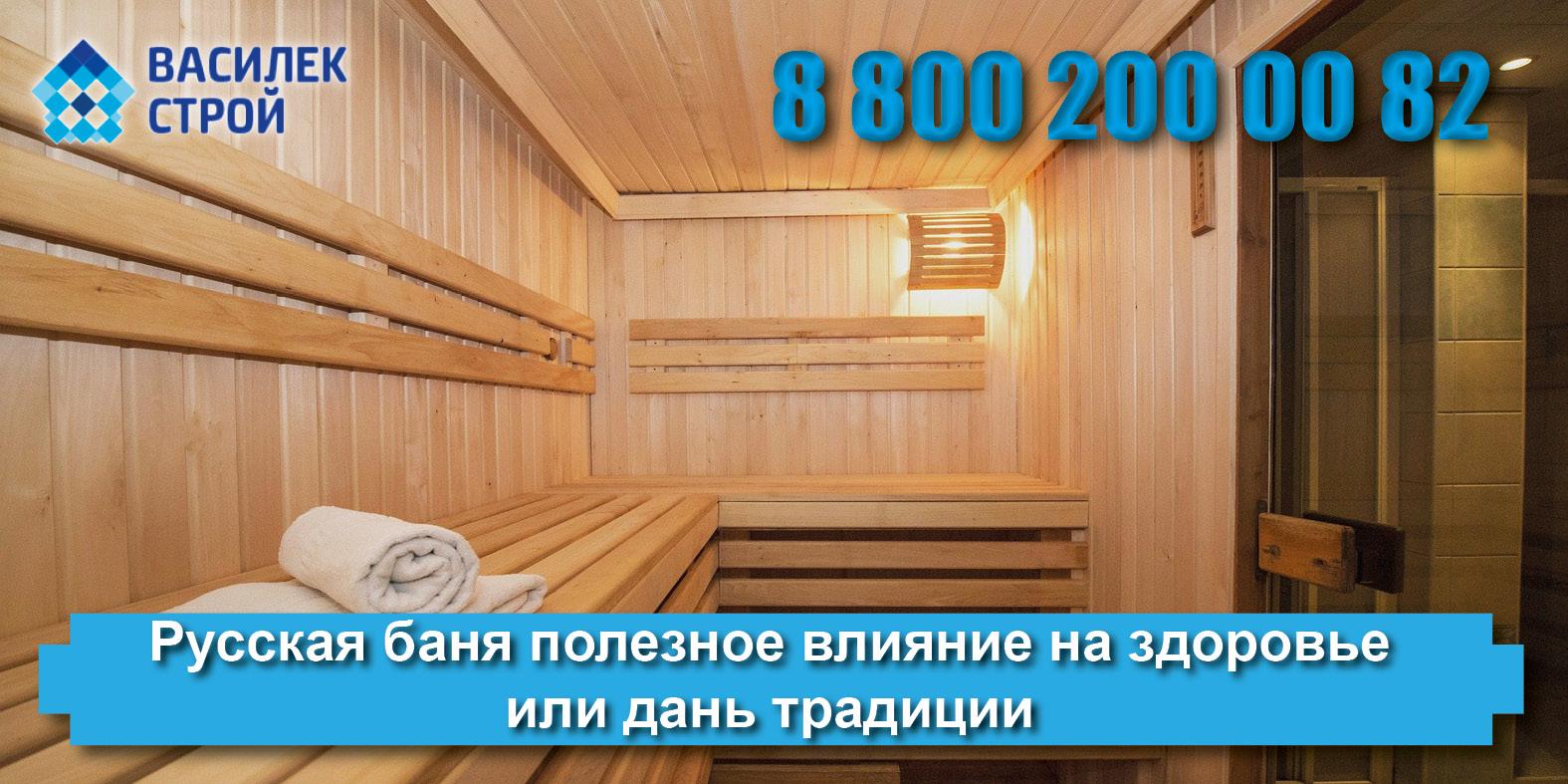 Польза для здоровья от русской бани: особенности русской бани и строительство русской бани из бруса