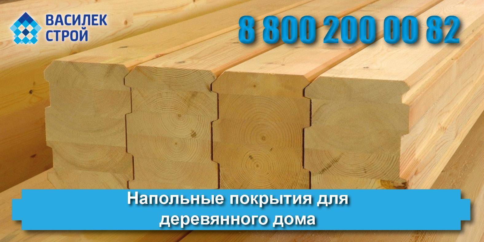Напольные покрытия для деревянного дома