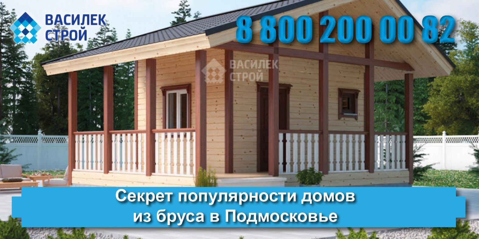 Почему в Подмосковье популярны дома из бруса и другого пиломатериала