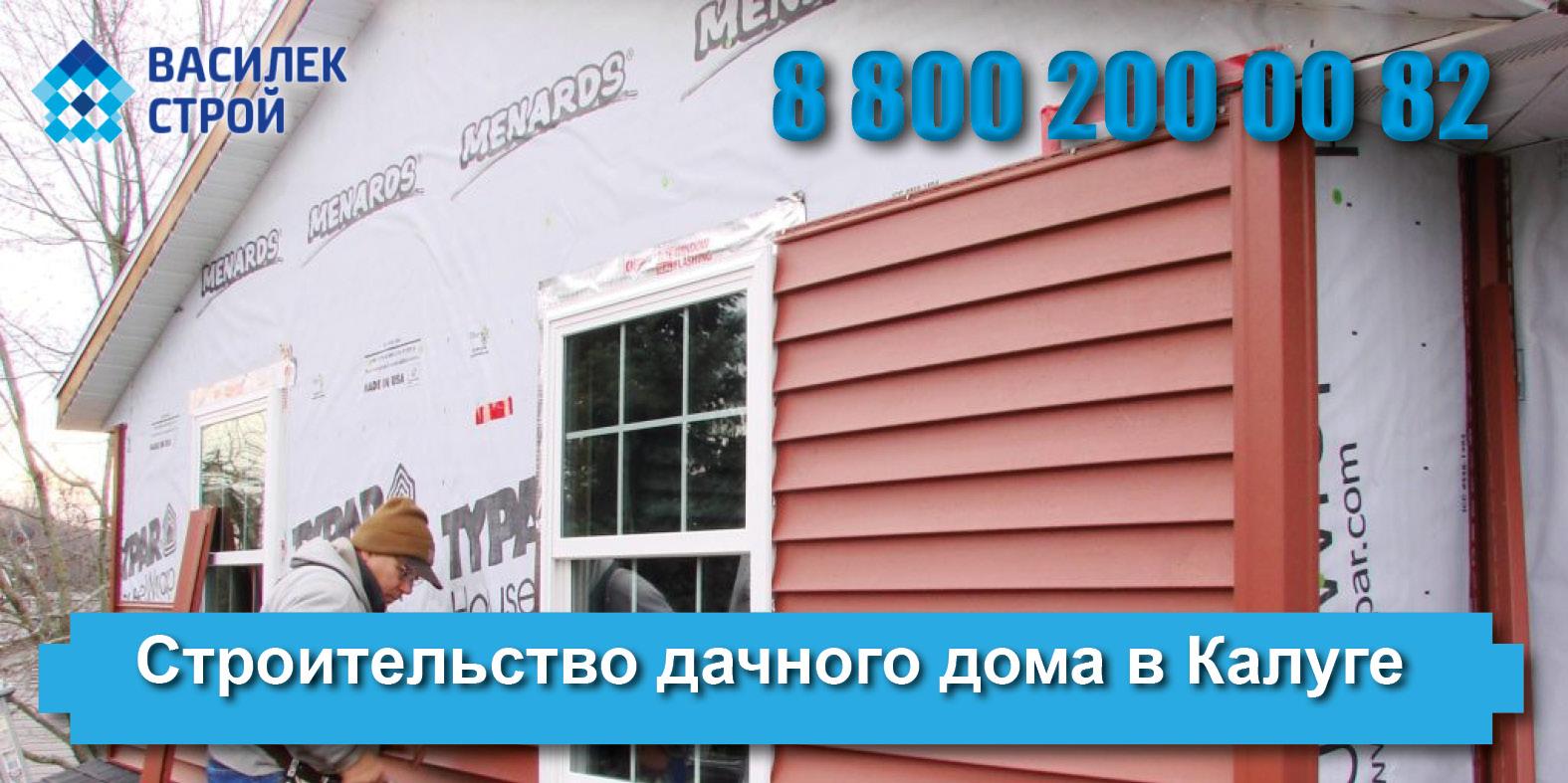 Что включает в себя строительство дачных домов в Калуге и кому это выгодно