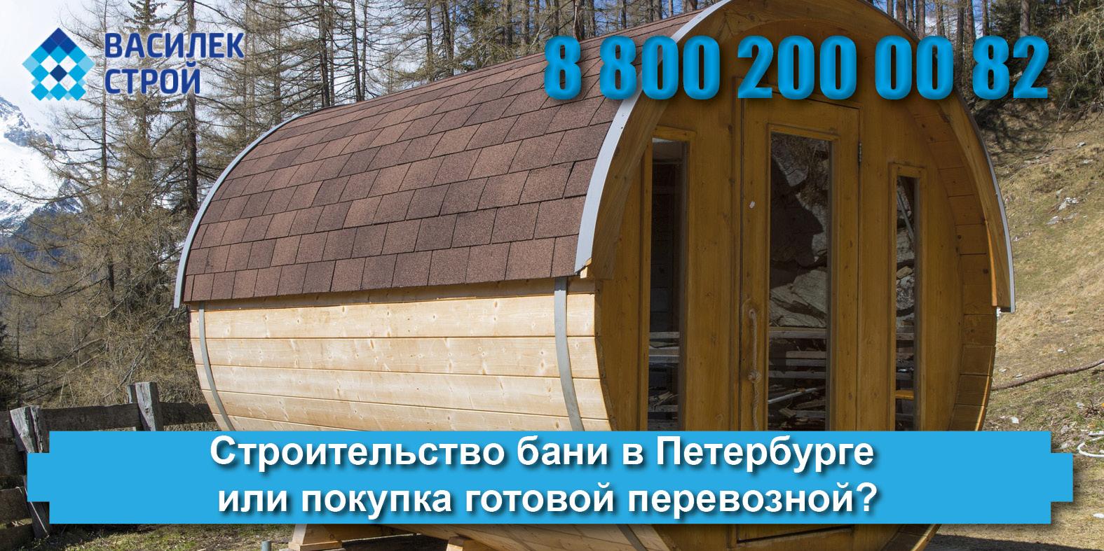 Строительство бани в Петербурге или покупка готовой перевозной?