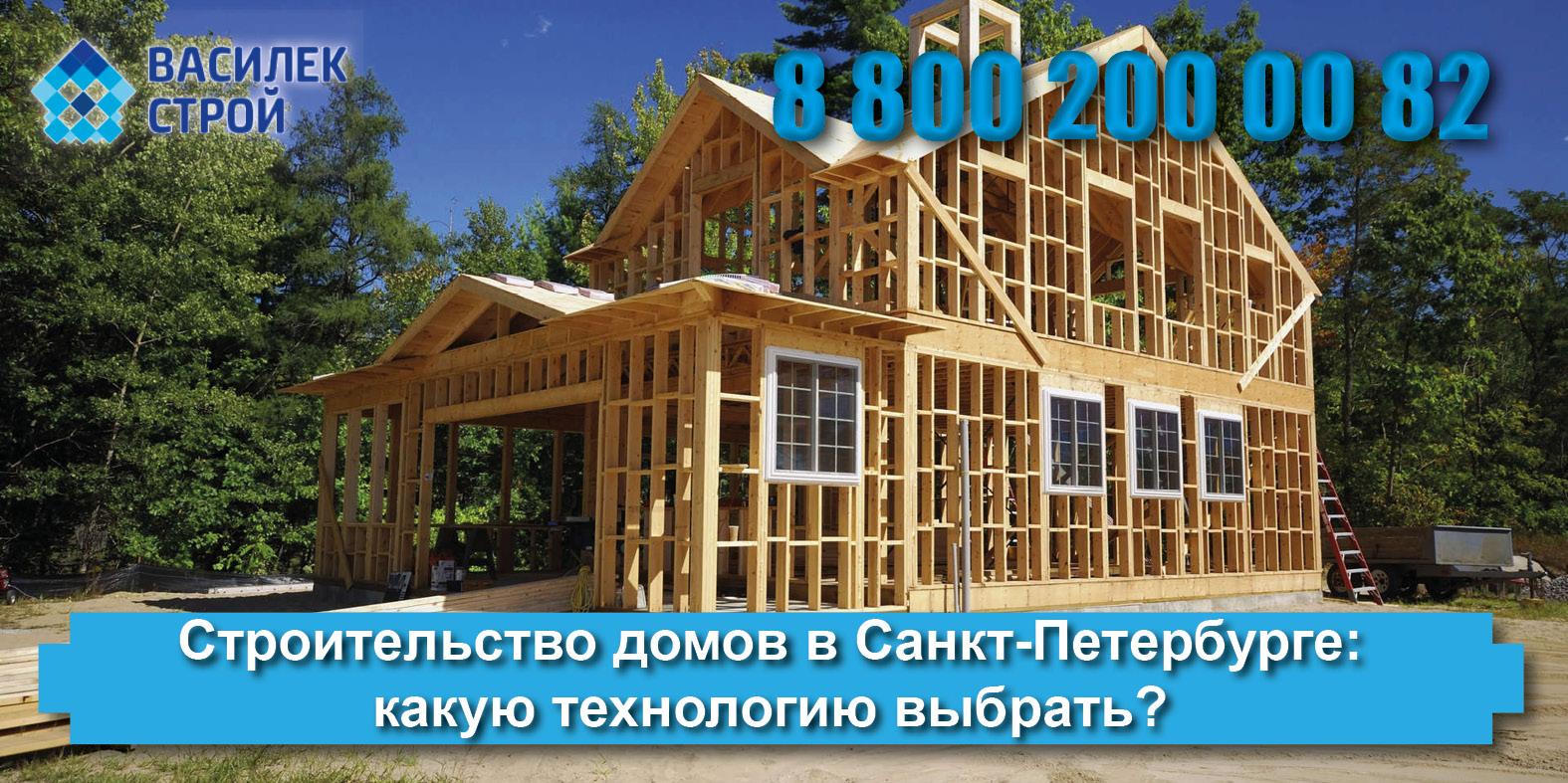 Строительство домов в Санкт-Петербурге: какую технологию выбрать?