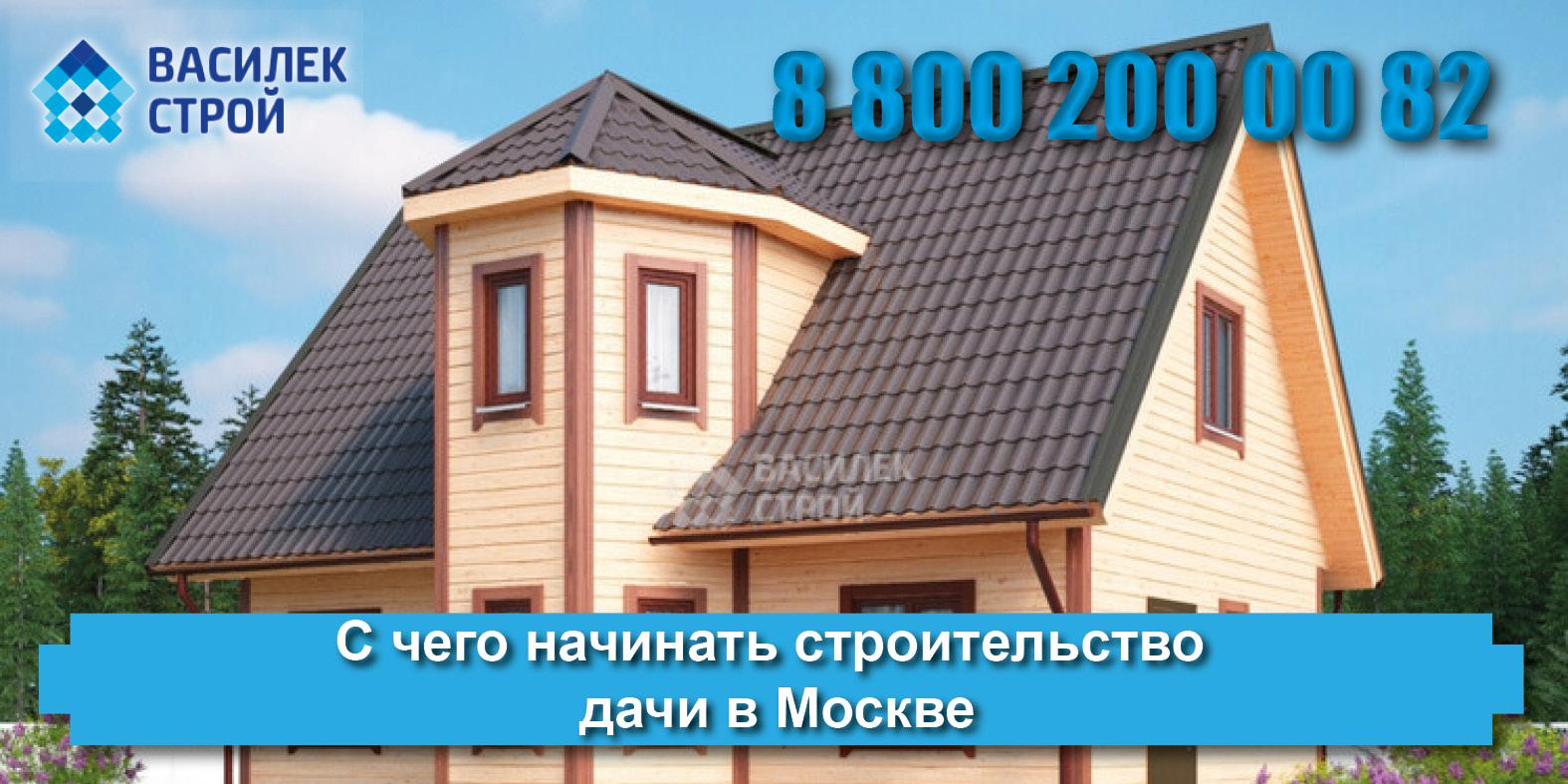 С чего начинать строительство дачи в Москве