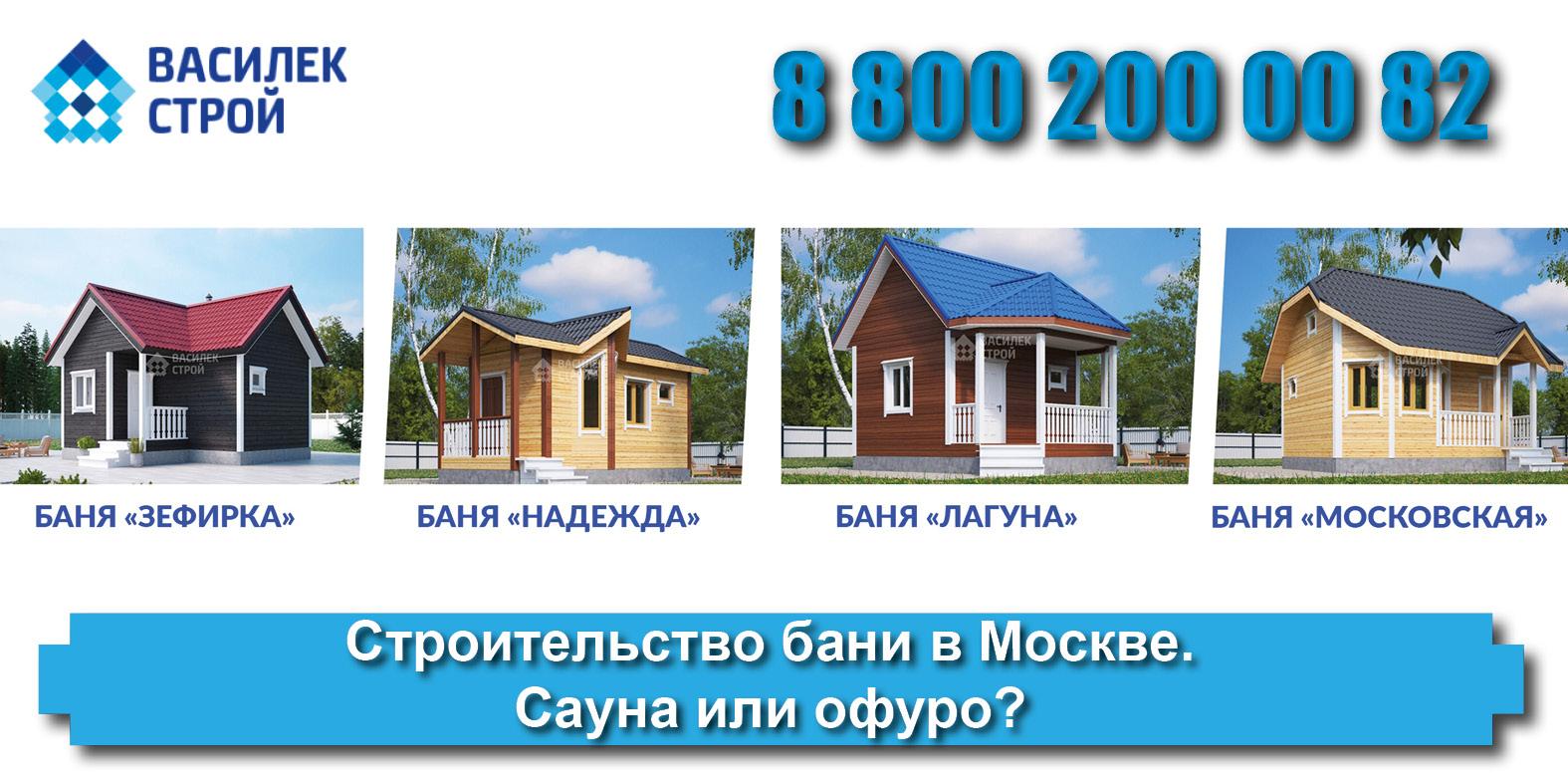 Как осуществить строительство недорогой бани в Москве быстро и качественно