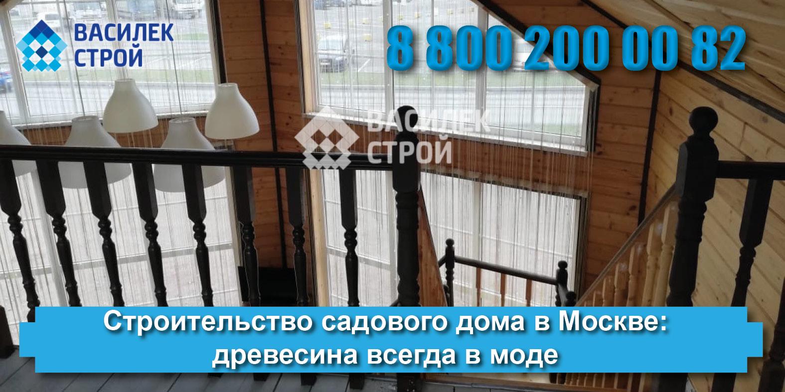 Строительство садового дома в Москве: древесина всегда в моде