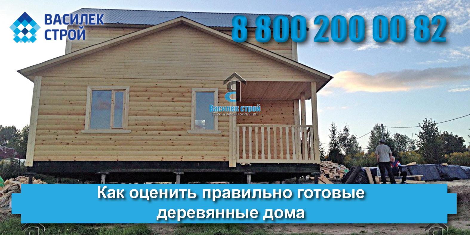 Как оценить правильно готовые деревянные дома
