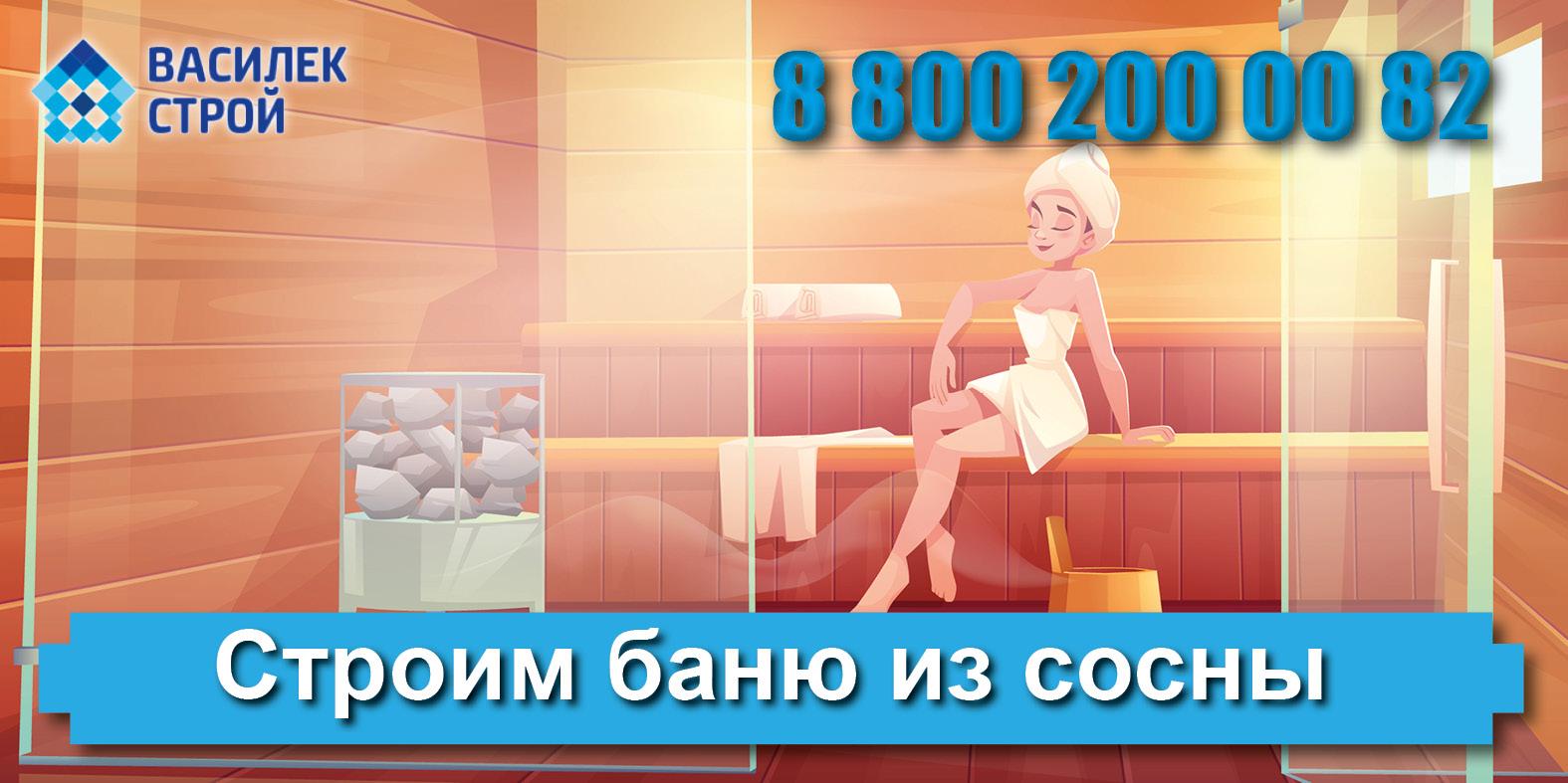 Почему баня из сосны лучше: двери и мебель для бани из сосны и их отличительные свойства