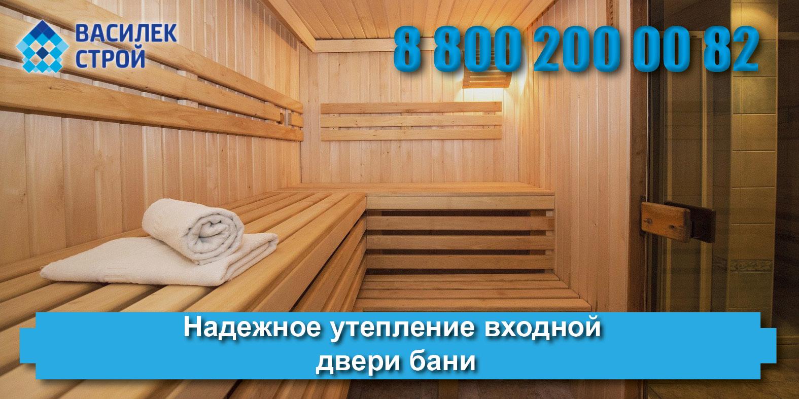 Утепленные двери в баню из бруса: как утеплить двери в бане и как выбрать качественные двери для бани из бруса