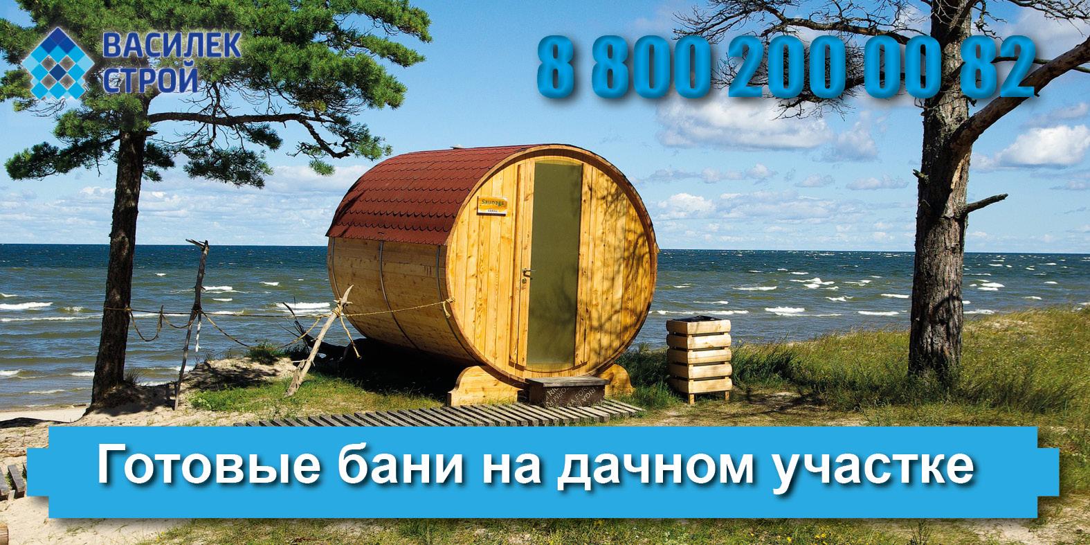 Где и как заказать готовые бани в Санкт Петербурге
