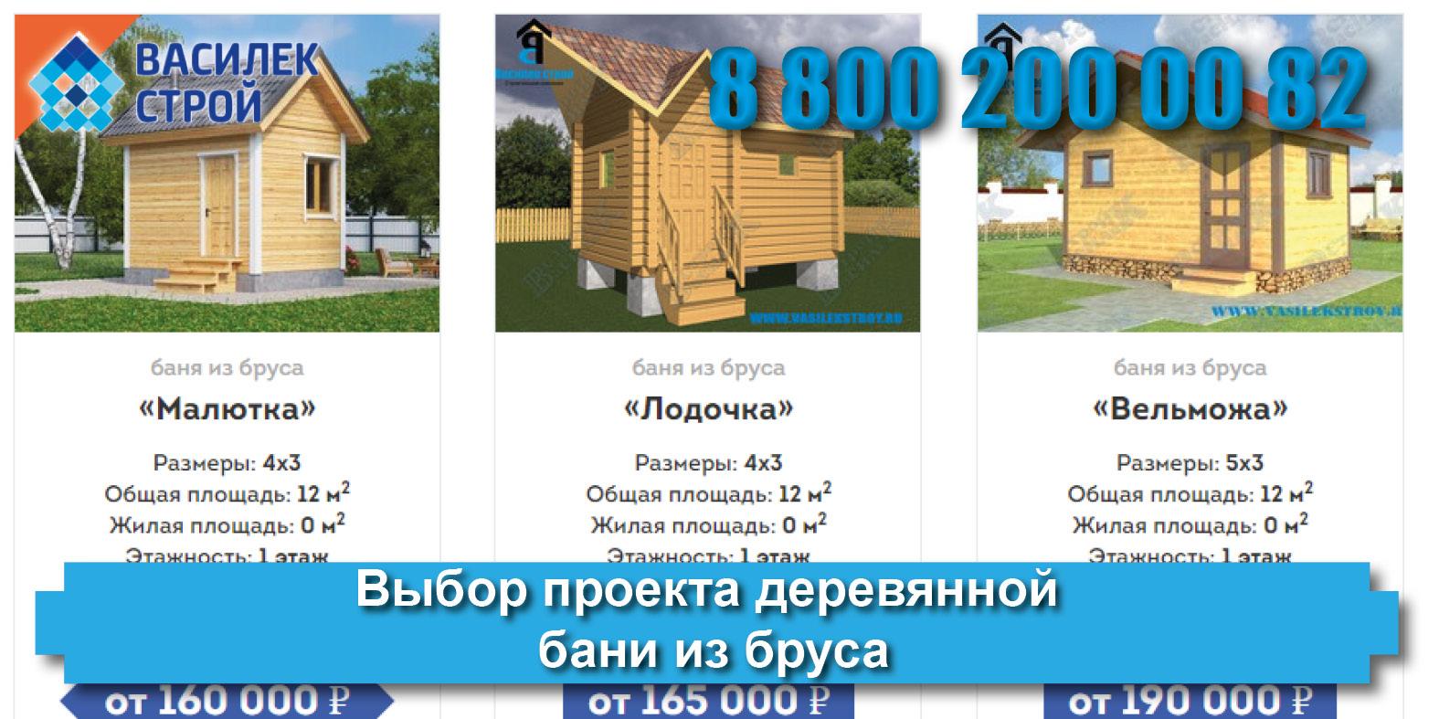 Строим бани 6х3 из бруса для узких земельных участков: выбрать подходящие проекты деревянных бань можно на нашем портале