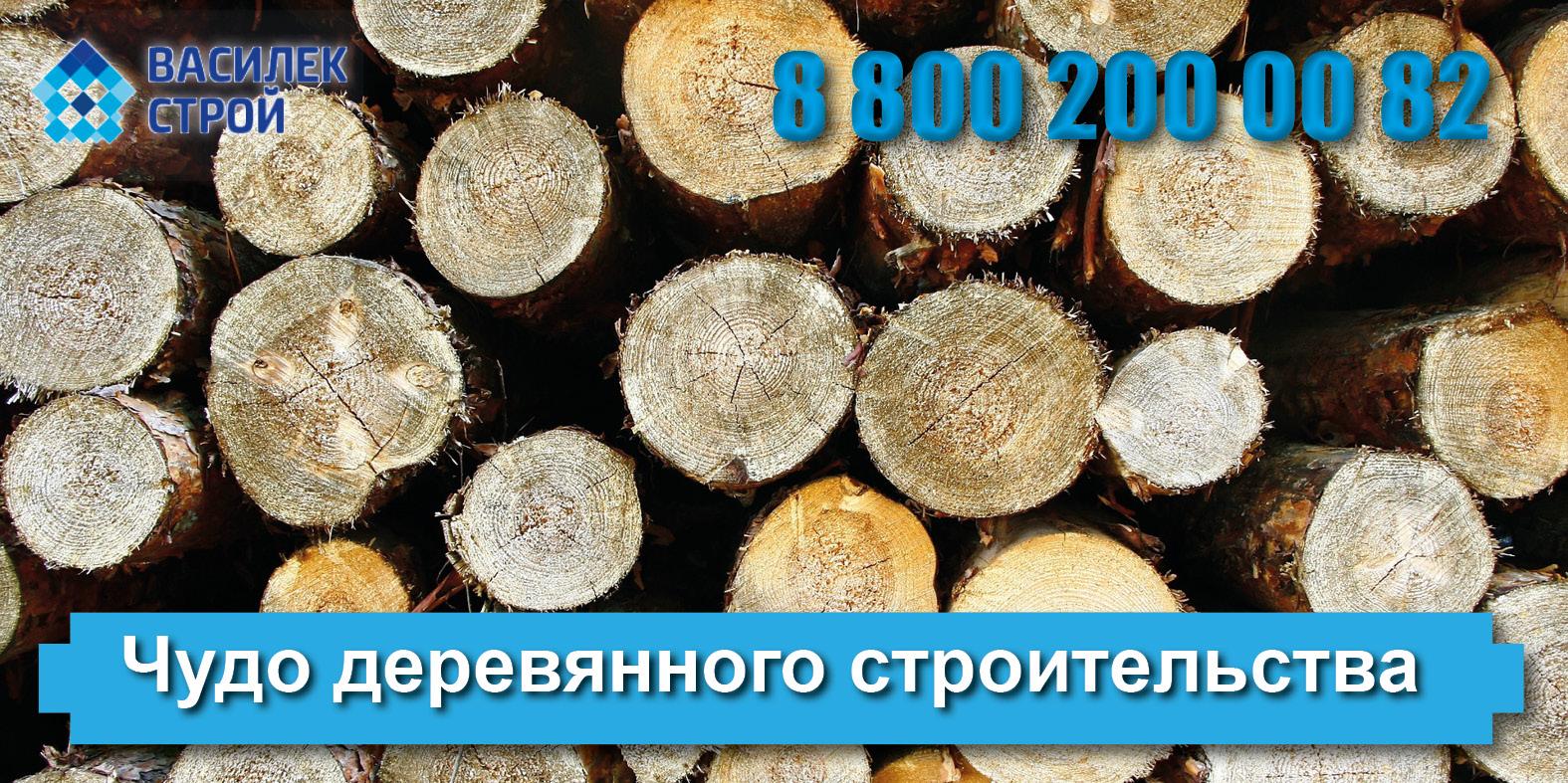 Какое Москва строительство деревянных домов предлагает сегодня: проекты и цены на строительство деревянных дачных домов