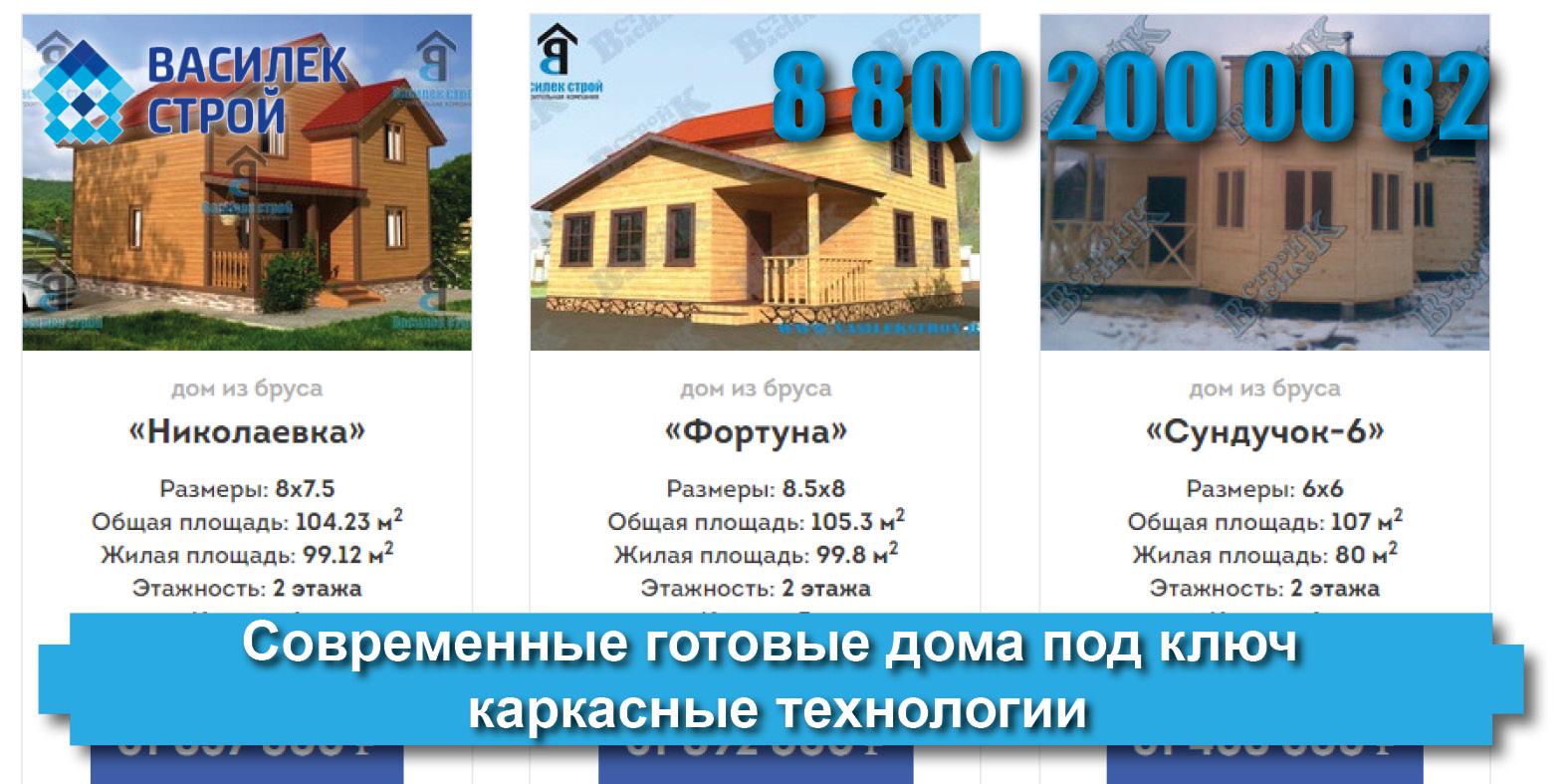 Продажа готовых домов под ключ и предоставление бесплатных готовых проектов домов под ключ: как построить дома под ключ недорого