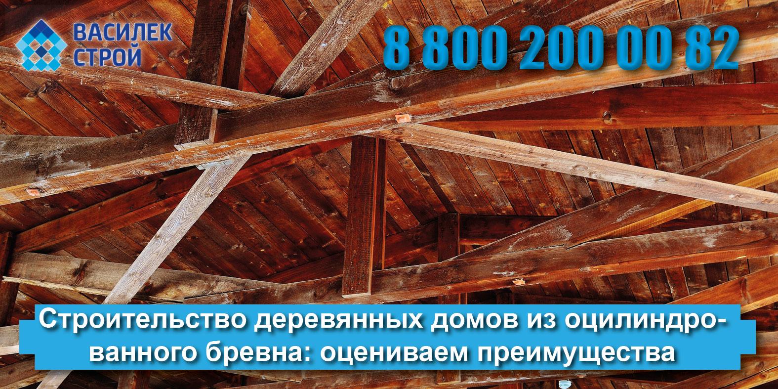 Минимальные расценки на строительство деревянных домов из оцилиндрованного бревна в Ярославле и Новгороде