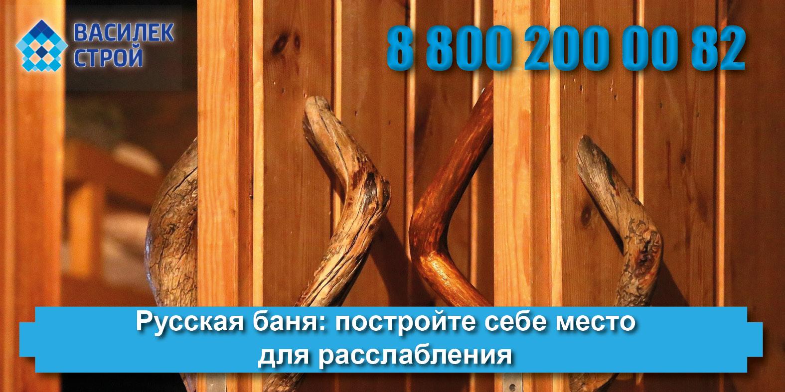 Строительство своими руками русской бани, заказать строительство русской бани под ключ
