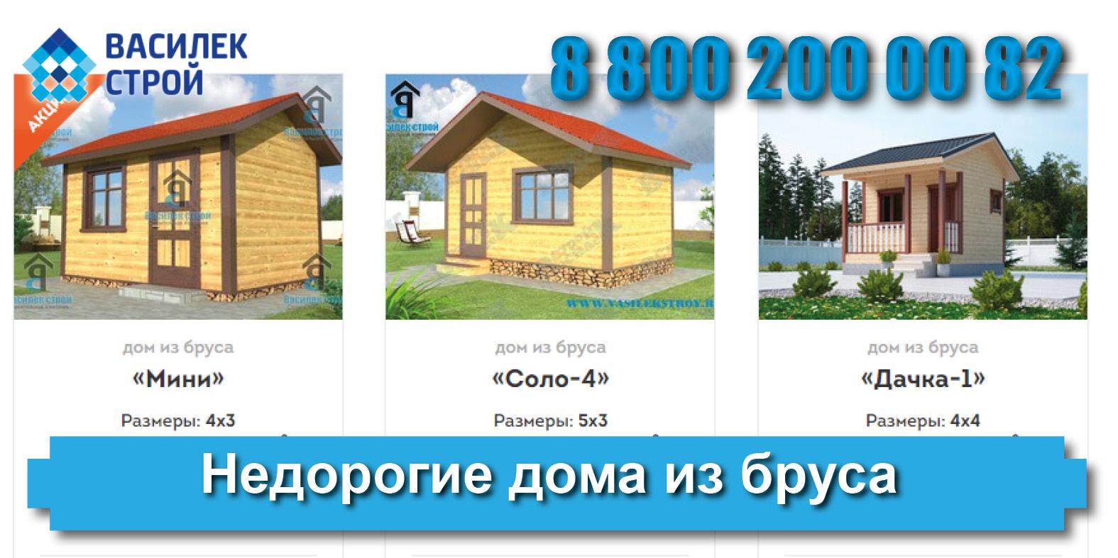 Быстрое строительство домов из профилированного бруса недорого и качественно
