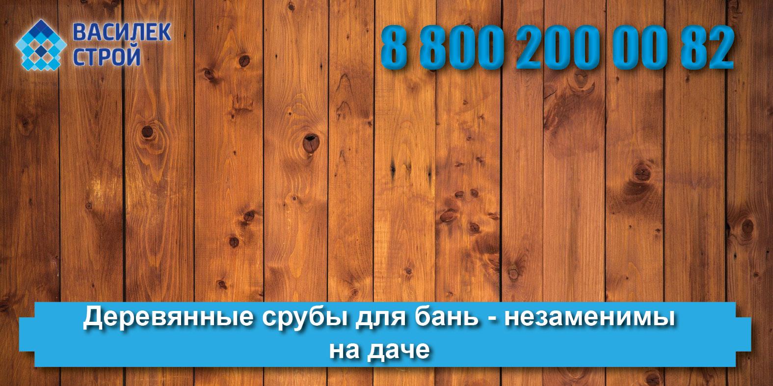 Строим бани по всем правилам: качественный деревянный сруб - Василек Строй - Дома и бани из бруса