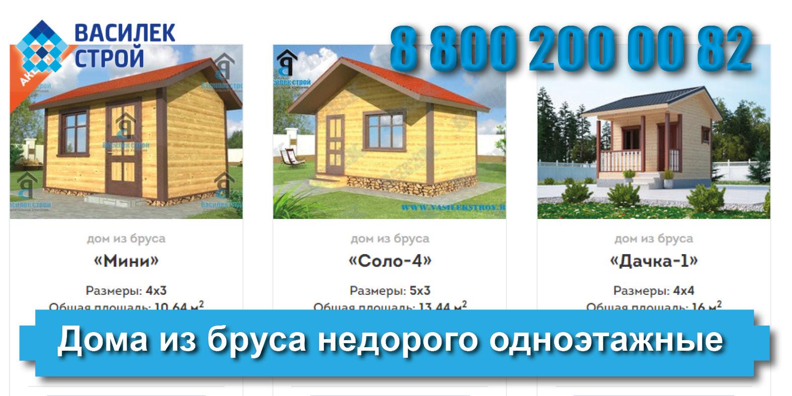 Качественно и недорого строим дома из бруса одноэтажные: в качестве пристройки предлагается функциональная летняя кухня из бруса с барбекю