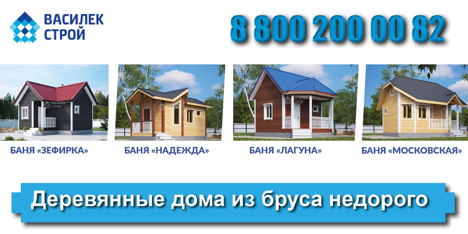 Где купить деревянный дом из бруса недорого