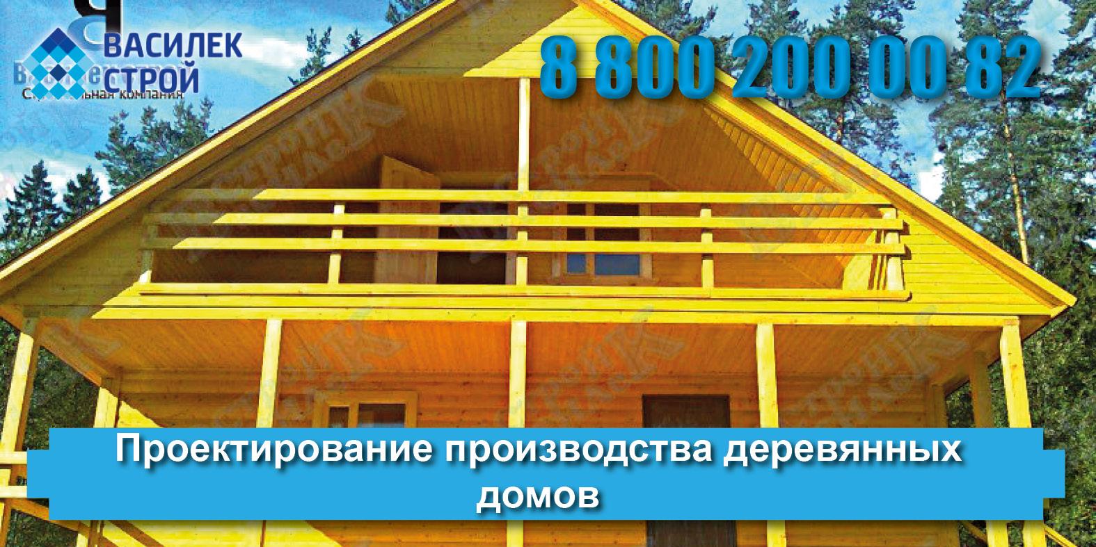 Какой должна быть планировка деревянного дома