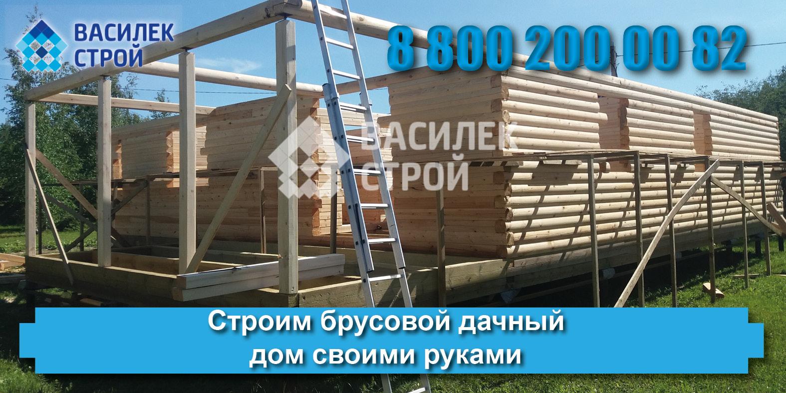 Как правильно построить брусовые дачные дома